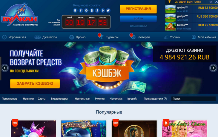 Онлайн-казино Вулкан берёт желание играть, а взамен даёт деньги