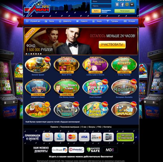 Онлайн-казино Вулкан выбирают люди, которые любят риск