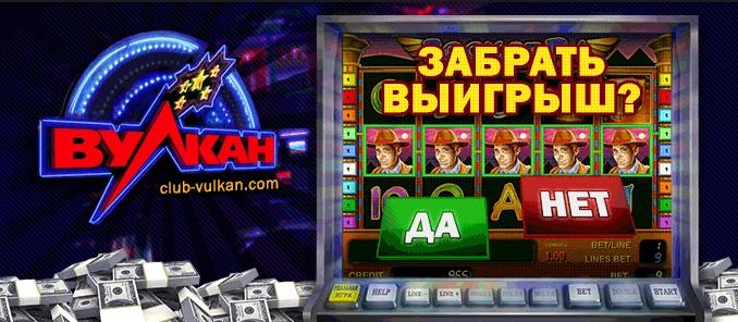 Только лучшие игровые автоматы на Вулкан