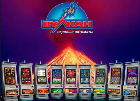Азартные аппараты Вулкан – это отличное развлечение для азартных