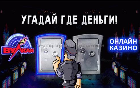 Насладитесь всеми особенностями игровых автоматов Вулкан