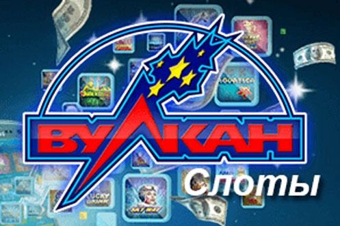 Количество линий в игровых автоматах онлайн-казино Вулкан